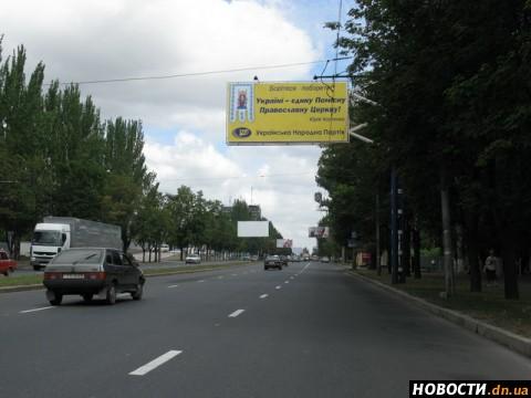 """Донецк встретил Патриарха """"поместными"""" билбордами"""
