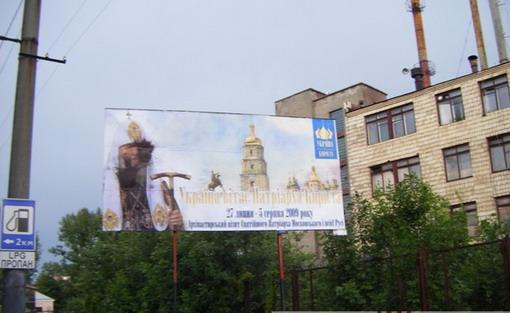 Війна білбордів почалася у Львові
