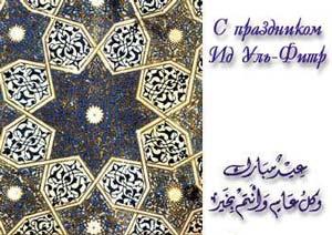 Письмо по случаю окончания Рамадана