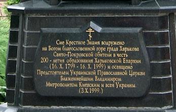 Слобожанщина с размахом отметит 210-летие Харьковской епархии