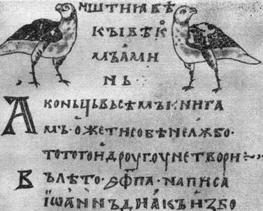 Нестор Книжник: историк и идеолог