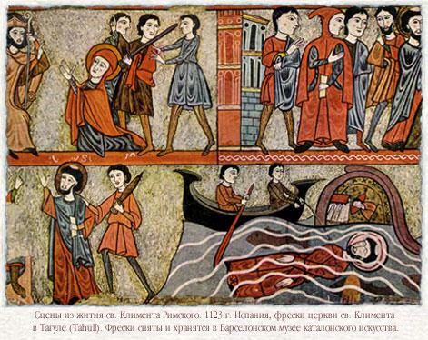 Св. Климент Римский: покровитель христианского диалога