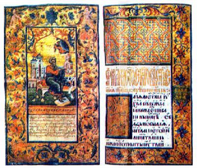 450-річчя Пересопницького Євангелія буде державним святом