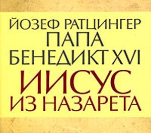 Папа Римский завершил ІІ том богословских размышлений
