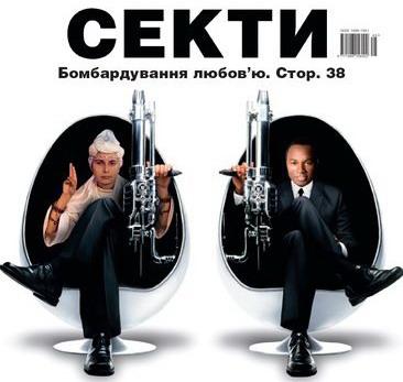 Тоталітарні секти й українські вибори