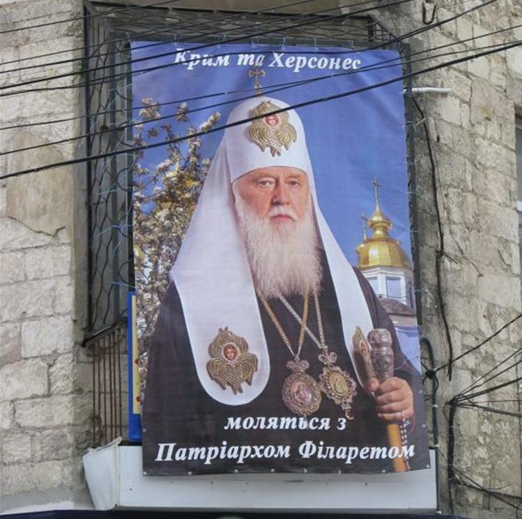 """""""Украинская Церковь уже есть, и ее невозможно уничтожить"""""""
