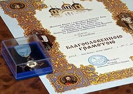 РПЦ, УПЦ і церковна ситуація в Україні