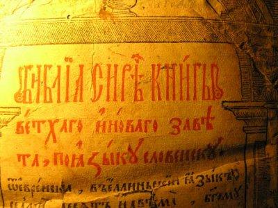 Острожской Библии – 430