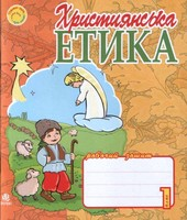 Міносвіти затвердило шкільну програму основ християнської етики