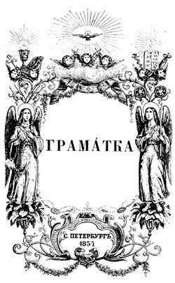 Церковно-громадський рух України і цензурна політика Романових