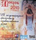 Лучшие из лучших в православном кино - 2010