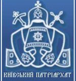 Про Помісну Українську Православну Церкву – Київський Патріархат