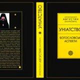 НОВИНКА: монографія «Уніатство. Богословські аспекти», архієп. Львівський і Галицький Августин (Маркевич) (2010)