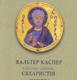 """НОВИНКА: """"Таїнство єдності: Євхаристія і Церква"""", Вальтер Каспер (Дух і літера, 2010)"""