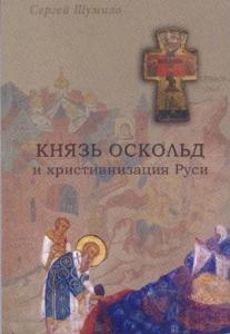 НОВИНКА: «Князь Оскольд и христианизация Руси», Сергей Шумило (Дух и Литера, 2010)