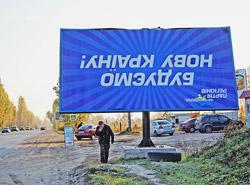 О (не)любви к государству по-украински