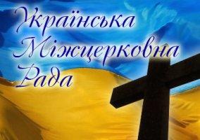 Украинский Межцерковный Совет, объединяющий протестантские конфессии, отмежевался от деятельности финансовых структур, дискредитирующих церкви