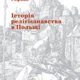 Історія релігієзнавства в Польщі