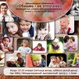 Христиане провели в Киеве международную конференцию, посвященную служению детям с синдромом Дауна