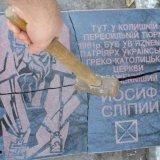 «Война памятников»: два Иосифа в судьбе Украины