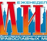 Журнал УПЦ (МП) раскритиковал иерархию РПЦ