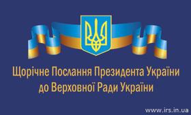 У щорічному посланні до парламенту Президент України представив свій погляд на відносини держави і Церкви