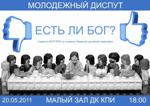 Можно ли доказать, что Бог есть? По следам прошлого и в преддверии нового киевского диспута о существовании Бога