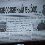 Внутрицерковная оппозиция УПЦ (МП) открыла подписку на свой печатный орган (ФОТО)