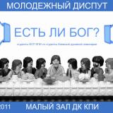 АНОНС: диспут «Есть ли Бог?» между студентами КПИ и Киевской духовной семинарии (Киев, 20 мая)