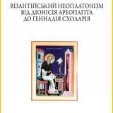 Opus magnum українського богослова