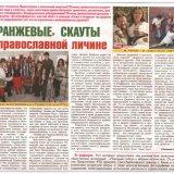 «Уважаемые православные организации» УПЦ помогли распространить 20-тысячным тиражом «компромат» на своих церковных коллег (ФОТО)