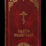 НОВИНКА: богослужбове Євангеліє українською мовою (Видавничий відділ УПЦ, 2011)