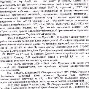 Милиция вручила лидеру казачьей общины «Соболь», который обвиняется в разжигании религиозной вражды, решение о выдворении его за пределы Украины (ФОТО)