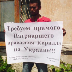 Казаки Крыма просят ввести прямое правление Патриарха Кирилла в Украине (ФОТО)