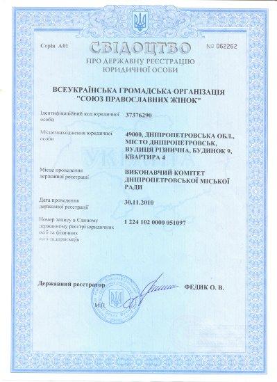 Свидетельство о регистрации ВОО «Союз Православных Женщин»
