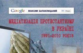 Вышла первая книга о протестантской журналистике независимой Украины