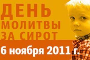 Началась подготовка ко Дню молитвы за сирот в Украинe