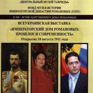 Выставка о прошлом и современном императорского Дома Романовых открылась в Симферополе