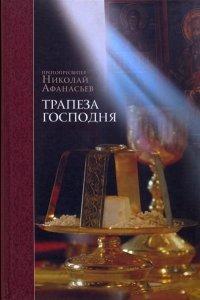 Благовестник Евхаристии и Церкви. Переиздание трудов о.Николая Афанасьева в Киеве