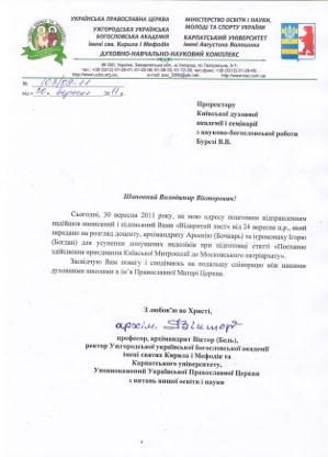 Відповідь ректора УУБА-КаУ архімандрита Віктора (Бедь) проректору КДА Володимиру Бурезі
