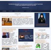 Розпочав роботу офіційний сайт Уповноваженого УПЦ з питань вищої освіти і науки