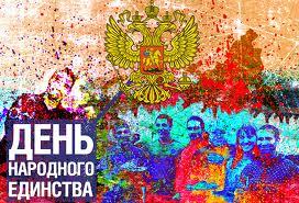 Що ж насправді відзначає Росія?