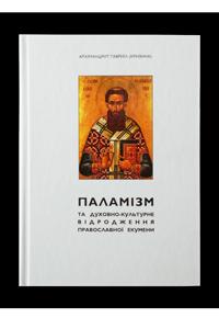 Холостой выстрел украинского богословия