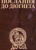 Преподаватель Киевской духовной академии УПЦ перевел на украинский язык «Послание к Диогнету»