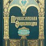 В новые тома «Православной энциклопедии» РПЦ включила торжественную статью о своем митрополите, возглавившем самочинную автокефалию