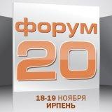 Под Киевом открывается межцерковный форум, посвященный ключевым вопросам религиозной свободы в постсоветских странах