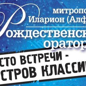 В Днепропетровске богослужение перенесут на сцену концертного зала — исполнят рождественскую мистерию митрополита Илариона (Алфеева)