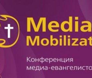 В Киеве проходит конференция интернет-евангелистов Media Mobilization