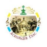АНОНС: VIII фестиваль-конкурс духовної пісні «Аскольдів глас» (Київ, 17 грудня)