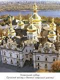 У святкові дні Києво-Печерський заповідник відвідало близько 5 тисяч туристів